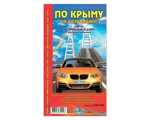 Карта автомобильных дорог Крыма 1:250 000 (НоваяКарта) с BMW