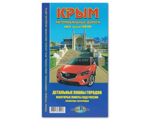 Карта автомобильных дорог Крыма 1:500 000 (НоваяКарта)