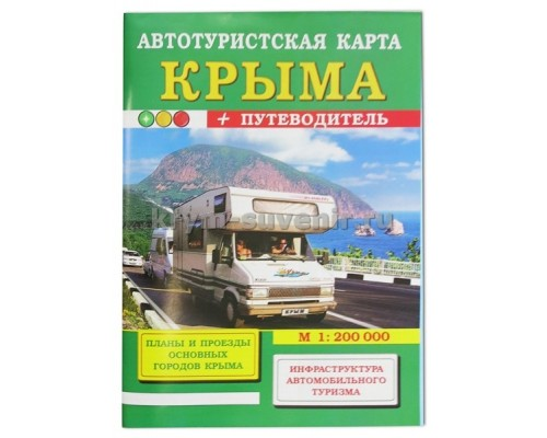 Карта Автомобильные дороги Крыма 1:250 000 (Свит) ЗЕЛЕНАЯ
