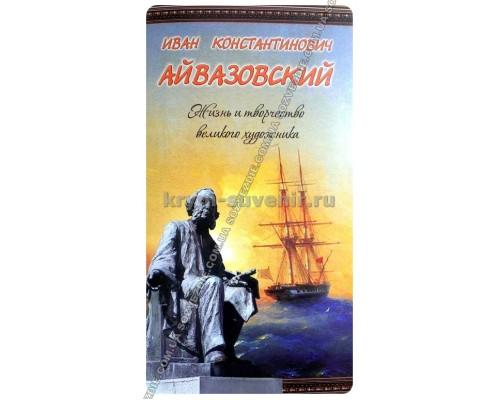 Айвазовский И.К. жизнь и творчество великого художника (Свит) м/о