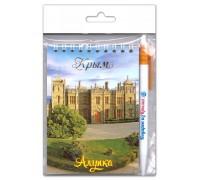 Алупка (370-18-01) н-р блокнот+ручка