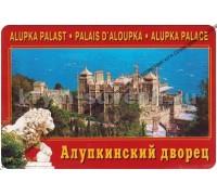Открытки набор Алупкинский дворец (Свит)
