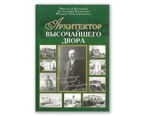 Книга Архитектор высочайшего двора (Н. Калинин, Бизнес-Информ, 2011) т/о