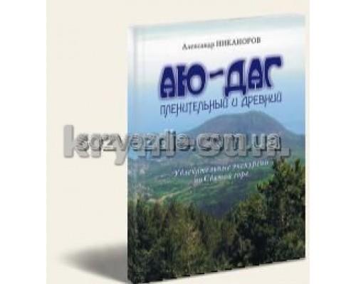 Брошюра (Н.Орианда, 2011) Аю-Даг пленительный и древний, путеводитель, мягкая обложка, 80 стр.