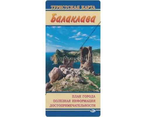Балаклава (Свит) туристск. карта Кп