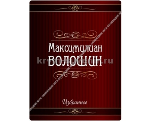 Книга (Амазонка) Максимилиан Волошин. Избранное, т/о