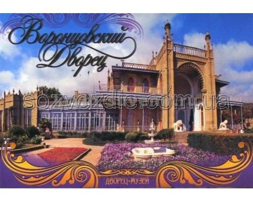 Открытки набор Воронцовский дворец (Амазонка)