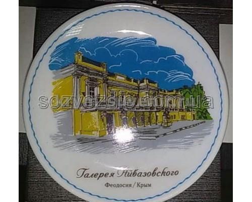 Тарелочка фарфор. ADV 12 Феодосия Галерея Айвазовского (синяя каемка)