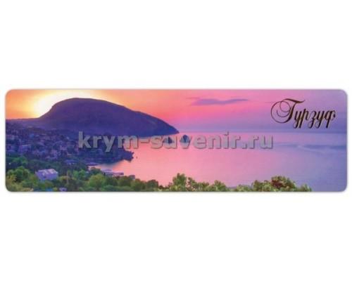 Гурзуф (08-08-09-00) панорама, гориз. магнит