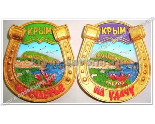Гурзуф Медведь-гора Крым подкова (J-326) магнит керамический УС (12/288)