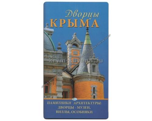 Брошюра (Свит) Дворцы Крыма ф/путеводитель, м/о