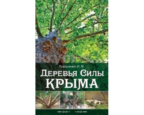 Деревья Силы Крыма (Амазонка) м/о, книга
