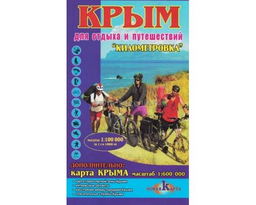 Карта Крым: Для отдыха и путешествий киллометровка (НоваяКарта)