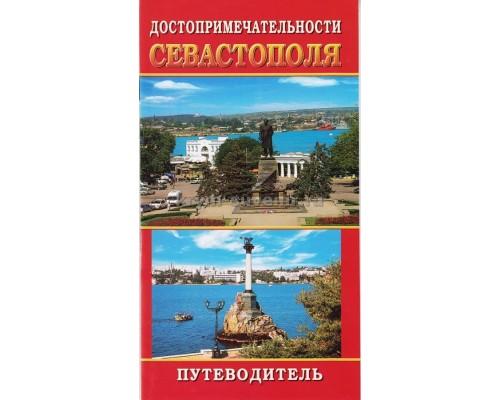 Брошюра (Свит) Достопримечательности Севастополя, Путеводитель, м/о
