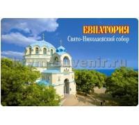 Евпатория (2-67-4-01) Свято-Николаевский Собор, магн.акр.пр.