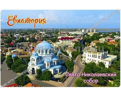 Евпатория (2-67-4-08) Свято-Николаевский Собор, магн.акр.пр.