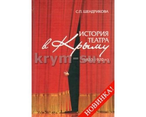 История театра в Крыму (БизИнф.), т/о, книга 10 шт./уп