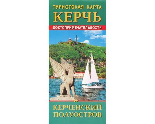 Карта (Свит) Керчь и керченский п/о 1:200 000 туристская карта