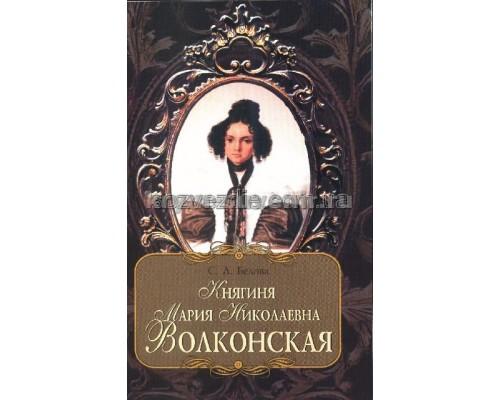 Брошюра Княгиня Мария Николаевна Волконская (С. Белова, Бизнес-Информ, 2005) м/о