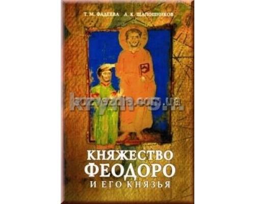 Книга Княжество Феодоро и его князья (Т. Фадеева, Бизнес-Информ, 2010) т/о