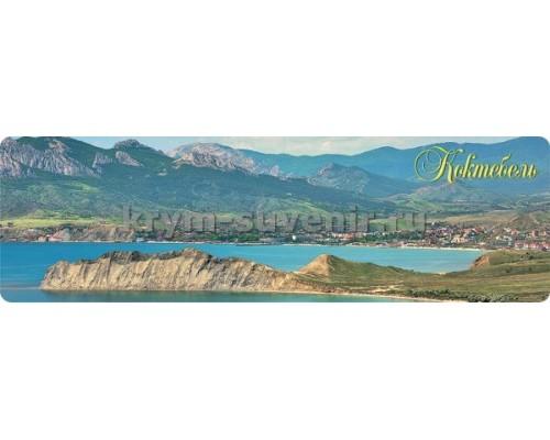 Коктебель (08-41-01-00) панорама, гориз. магнит