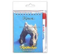 Коктебель (370-41-01) н-р блокнот+ручка