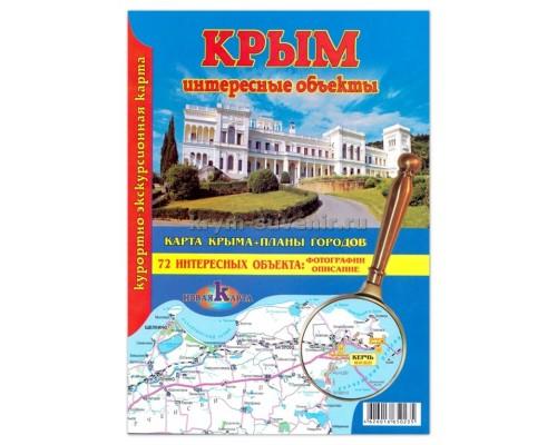 Карта курортно-экскурсионная Крым Интересные объекты (НоваяКарта)