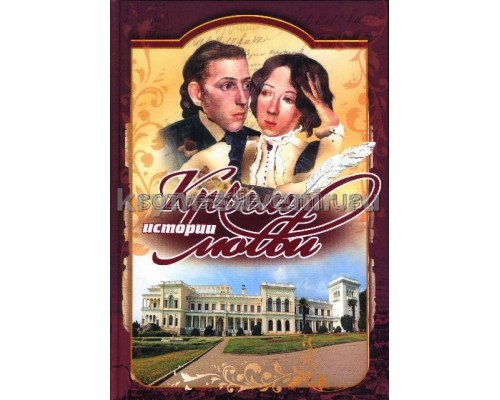 Книга Крым. Истории любви (Литвинова, Амазонка, 2008) т/о