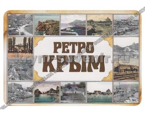 Набор открыток Крым ретрофотографии (Амазонка)