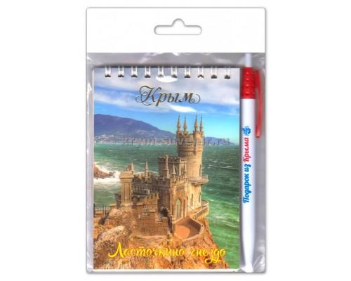 Ласточкино г-до (370-15-05) н-р блокнот+ручка