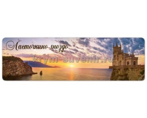 Ласточкино Гнездо (08-15-13-00) панорама, гориз. магнит