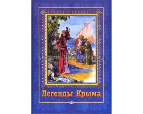 Книга (Свит) Легенды Крыма большие в синей обложке ЦВЕТНЫЕ, м/о