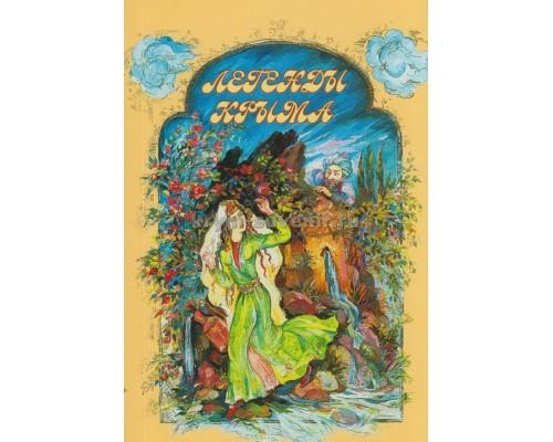 Книга Легенды Крыма (БизнесИнформ, 2014) желтая рамка, ч/б, м/о