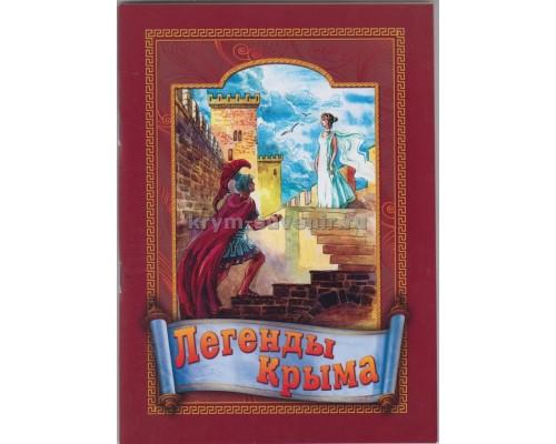 Книга Легенды Крыма А5 (Свитком) коричневая обложка с легионером и женщиной, ч/б, м/о