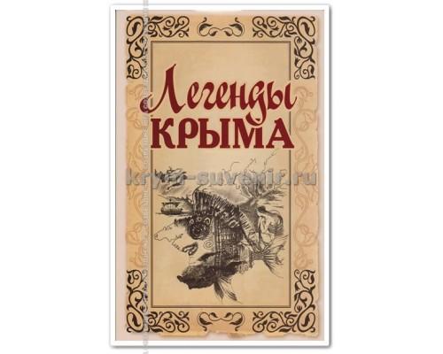 Книга Легенды Крыма (Терра-АйТи) коричневая обложка с рыбой, ч/б, м/о
