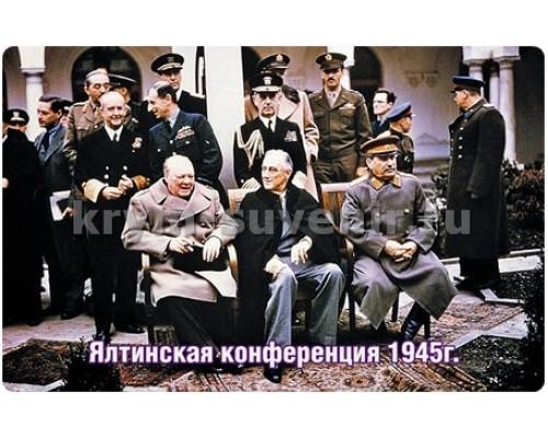 Ливадийский д-ц Конференция (2-14-3-1) магн.акр.пр.