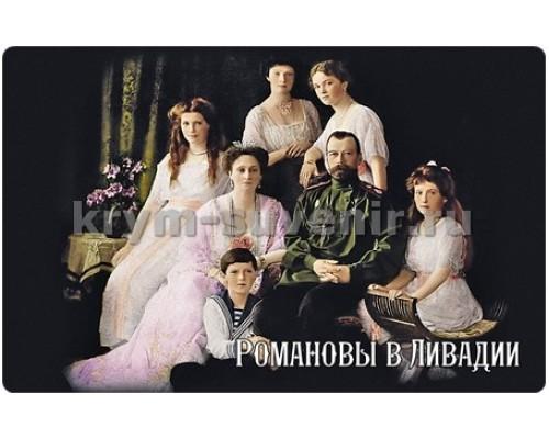 Ливадийский д-ц Романовы (2-14-4-1) магн.акр.пр.