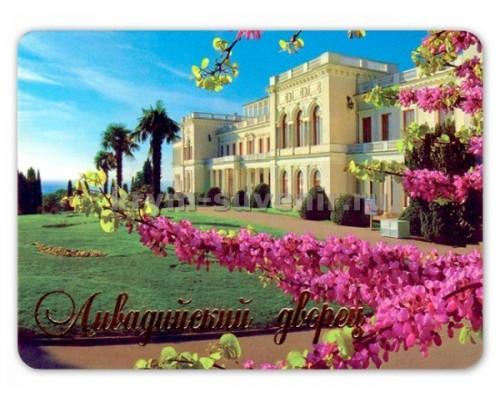 Ливадийский дворец Т/Р (38-14-02-00) магн. пл.