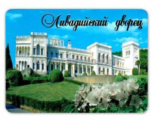Ливадийский дворец Т/Р (38-14-03-00) магн. пл.