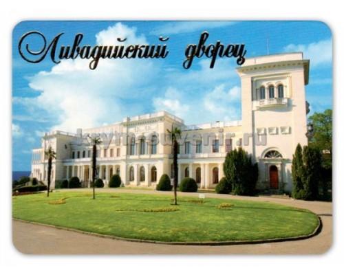 Ливадийский дворец Т/Р (38-14-04-00) магн. пл.