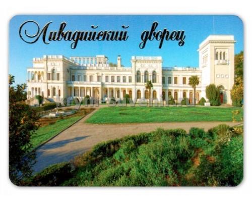 Ливадийский дворец Т/Р (38-14-07-00) магн. пл.