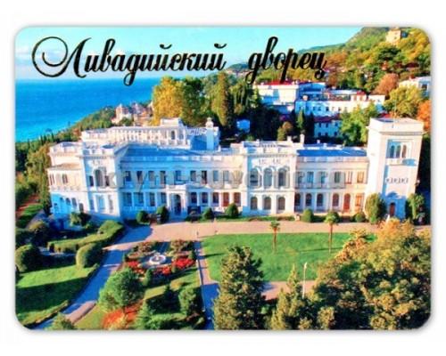 Ливадийский дворец Т/Р (38-14-08-00) магн. пл.