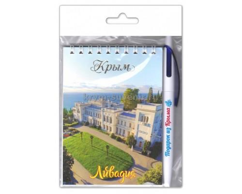 Ливадия (370-14-02) н-р блокнот+ручка