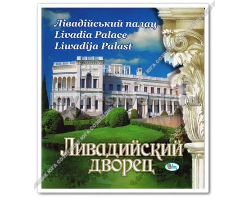 Брошюра (Свит) Ливадийский дворец фотоальбом, м/о, квадратная