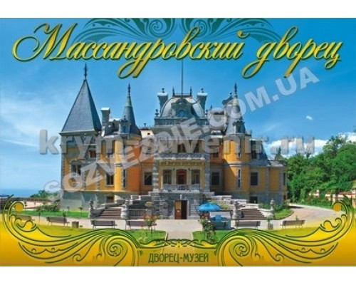 Открытки набор Массандровский дворец (Амазонка)