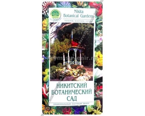 Брошюра (Нижняя Орианда) Никтский ботанический сад, м/о