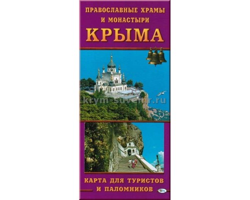 Карта для туристов и поломников (Свит) Православные храмы и монастыри Крыма