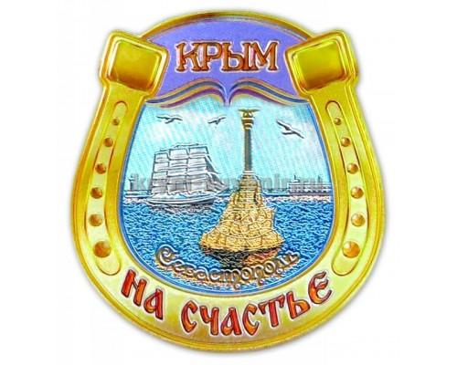 Севастополь ПЗК+фрегат подкова (FS-112) магнит фольга (25/300)