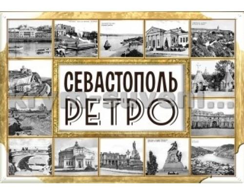 Открытки набор Севастополь РЕТРО (Амазонка)