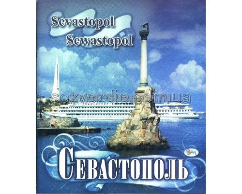 Брошюра (Свит) Севастополь фотоальбом, квадратный, м/о с ПЗК и лайнером